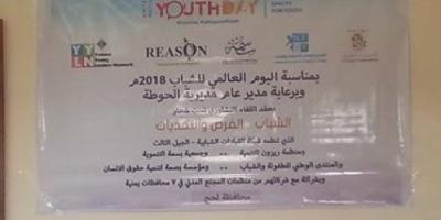 شبكة القيادات الشبابية تنفذ ورشة عمل في لحج