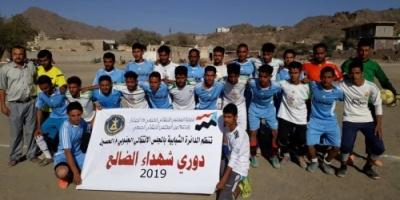 فريق شكع الرياضي يتأهل إلى نهائي بطولة شهداء الضالع  في مديرية الحصين