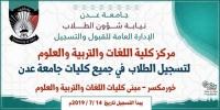 موعد التسجيل في كليات جامعة عدن لعام 2019