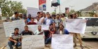 وقفة احتجاجة ضد وزارة الصحة