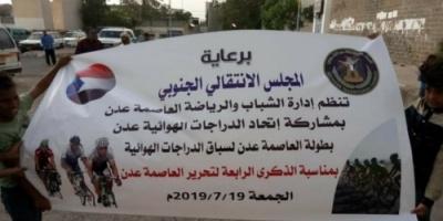 برعاية المجلس الانتقالي .العاصمة عدن تشهد سباقا للدرجات الهوائية
