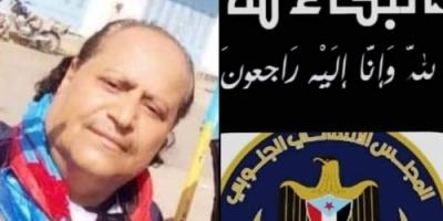 """انتقالي العاصمة عدن ينعي المناضل عميد """" علي مقبل الحريري """" عضو القيادة المحلية بالمجلس"""