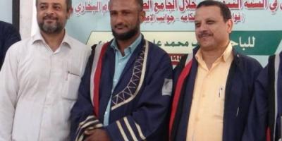 الماجستير بامتياز للباحث نايف الحيدري من جامعة عدن