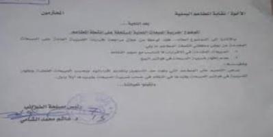 مليشيات #الحـوثي ترفع ضرائب المبيعات على المطاعم