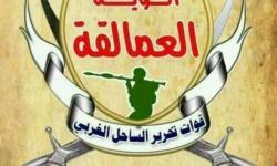 عاجل :بيان صادر عن قوات ألوية العمالقة الجنوبية