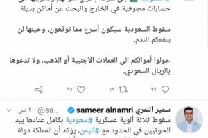 اخوان اليمن يواصلون ترويج ونشر حقدهم على السعودية