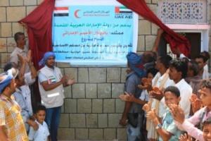 هيئة الهلال الأحمر الإماراتي تفتتح مدرسة قتيبة بن مسلم في مديرية الوازعية غرب تعز