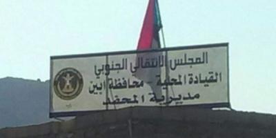 انتقالي المحفد بأبين يقر إقامة فعالية احتفالية بمناسبة ذكرى ثورة 14 أكتوبر المجيدة