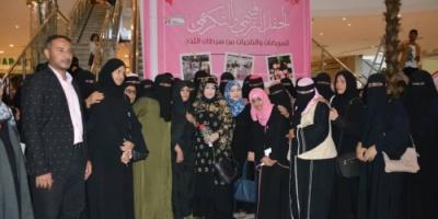 العيادة الوردية تختتم الشهر العالمي لمكافحة سرطان الثدي في عدن