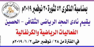 فعالية رياضية برعاية نادي المجد المدسم بمناسبة ذكرى الاستقلال الجنوبي. .