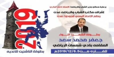 انطلاق منافسات بطولة اللواء محمد سعد في فئة الناشئين لأندية محافظة عدن