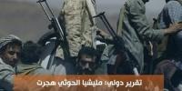 تقرير دولي: المليشيا الانقلابية هجرت 47 ألف أسرة من محافظة الحديدة