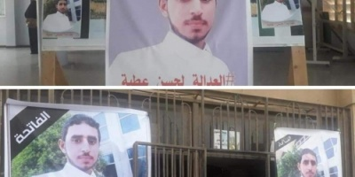 """""""طلاب كلية الحقوق يقفون وقفة حداد ووفاء ومطالبة بحق الطلب حسن عطية"""""""