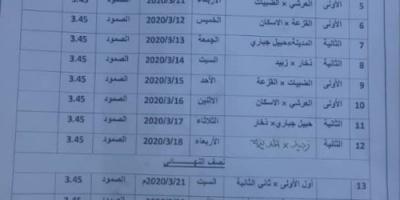 غدا.. انطلاق دوري شهداء منصة الصمود برعاية المجلس الانتقالي