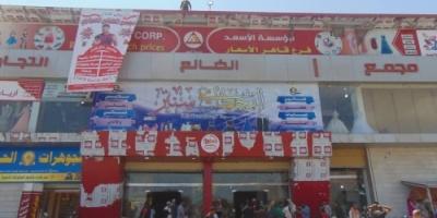 افتتاح مجمع تجاري جديد في مدينة الضالع بحضور رسمي وشعبي كبير