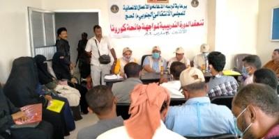 *لجنة الإغاثة والأعمال الإنسانية بانتقالي لحج تنظم ورشة عمل للمتطوعين بحملة التوعية بفيروس كارونا