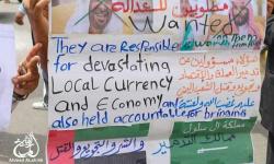 مظاهرة مشتركة للإخوان مع الحوثيون ضد التحالف العربي