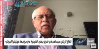 الدكتور رياض ياسين : يستبعد عرقلة اتفاق الرياض ويوضح السبب