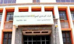 بتوجية من البنك المركزي.. تعلق العمل بكافة الشبكات المصرفية في عدن