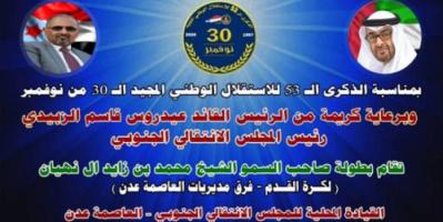 انتقالي العاصمة عدن ينظم بطولة الشيخ محمد بن زايد للالعاب الرياضية