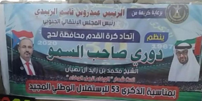 برعاية الرئيس الزبيدي.. انطلاق بطولة الشيخ محمد بن زايد بلحج