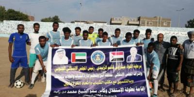 إنطلاق بطولة الاستقلال وكأس سمو الشيخ محمد بن زايد لأندية أبين بفوز الجيل الصاعد.