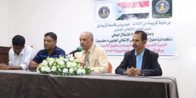 إدارة حقوق الإنسان بانتقالي حضرموت تنظم دورة تدريبية لكوادرها في مديريات الساحل