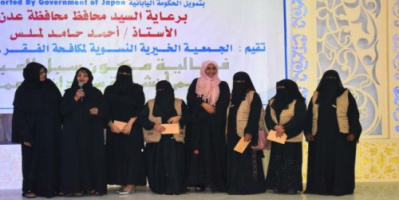 برعاية لملس.. عدن تحتضن فعالية سبل العيش لمكافحة الفقر بين أوساط النساء