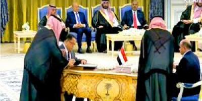 الجمحي: إتفاق الرياض خارطة طريق لابد من إستكماله