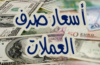 تعرف على أسعار الصرف والعملات الأجنبية بالعاصمة عدن