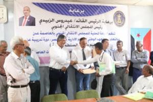 """اختتام الدورة التدريبية حول """"قوانين السلطة المحلية"""" لأعضاء انتقالي العاصمة عدن"""