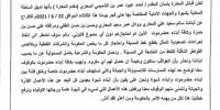قبائل المعارة تمهل مليشيات الإخوان بشبوة حتى فجر الثلاثاء لإطلاق سراح أبنائها (بيان)