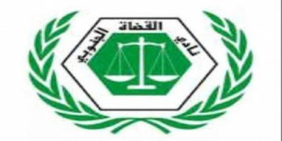 نادي القضاة الجنوبي يستعد لإدارة شؤون السلطة القضائية