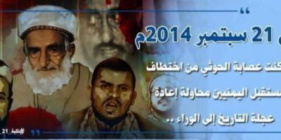الحوثي يهجّر أسر ضحايا «الإعدامات» ويسطو على ممتلكاتهم