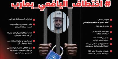 إدانات جنوبية لاختطاف اليافعي..  مليشيات الإخوان تغطي فشلها العسكري بمأرب بالتقطع والاختطافات
