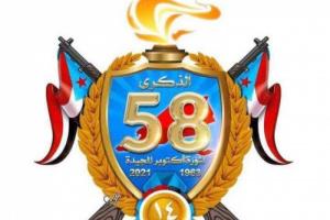 قوات حزام الساحل الشرقي بأبين تهنئ فخامة الرئيس الزبيدي بمناسبة ذكرى أعياد اكتوبر المجيدة